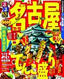 るるぶ名古屋'11~'12 (るるぶ情報版地域)
