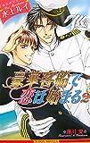 豪華客船で恋は始まる 2 (2)