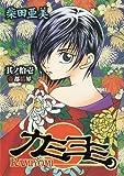 カミヨミ 11 (Gファンタジーコミックススーパー)