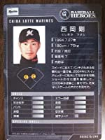 BBH1 黒カード 西岡剛(ロッテ)