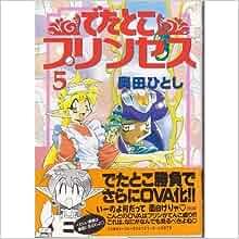 Toko Princess came out (5) (Dragon Comics) (1998) ISBN: 4049261219