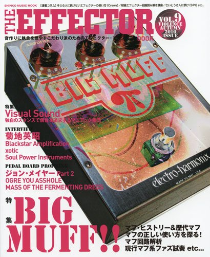 The EFFECTOR BOOK Vol.9(シンコー・ミュージックMOOK)