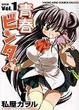 青春ビンタ! 1 (ヤングキングコミックスデラックス)