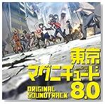 Amazon - 東京マグニチュード8.0 オリジナルサウンドトラック