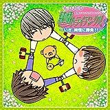 DJCD 純情ロマンチカWebラジオ「純情トライアングル~いざ、純情に勝負!!~」第3巻