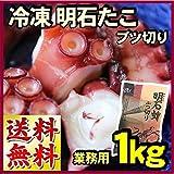 神戸発 明石 真だこのブツ切り1k(500g×2袋)【 タコ 蛸 たこ 】