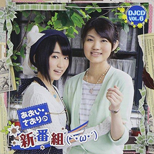 あおい・さおりの新番組(`・ω・´)DJCD Vol.6(豪華盤)(DVD付)