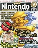 Nintendo DREAM (ニンテンドードリーム) 2012年 09月号 [雑誌]