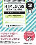 HTML&CSS 標準デザイン講座【HTML5&CSS3対応】 ランキングお取り寄せ