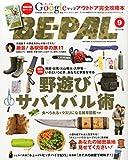 BE-PAL(ビ-パル) 2015年 09 月号 [雑誌]
