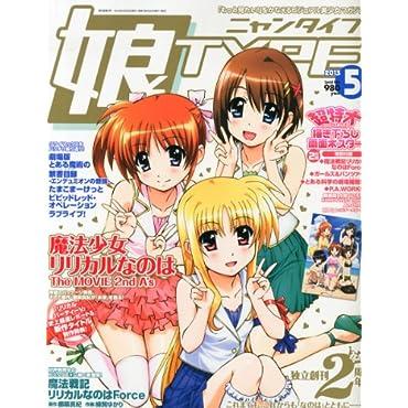 娘TYPE (ニャンタイプ) 2013年 05月号 [雑誌]