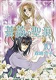 薔薇の聖痕(10): フェアベルコミックスフレイヤ (フェアベルコミックス フレイヤ)