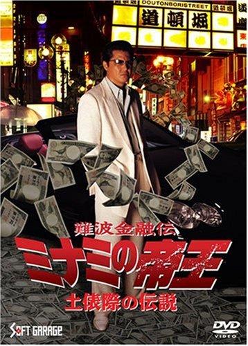 難波金融伝 ミナミの帝王(60) 土俵際の伝説 [DVD]
