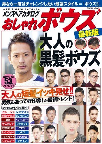 メンズヘアカタログ おしゃれボウズ最新版 (COSMIC MOOK)
