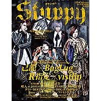 Stuppy 表紙画像