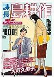 課長島耕作 Age42 アンコール刊行!! (講談社プラチナコミックス)