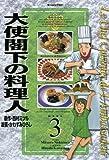大使閣下の料理人(3) (モーニングKC (653))