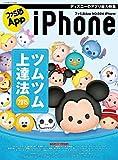 【ファミ通App NO.024 iPhone (エンターブレインムック)】…