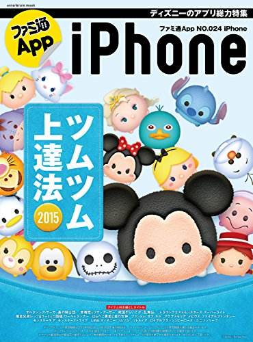 ファミ通App NO.024 iPhone (エンターブレインムック)