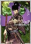 十 忍法魔界転生 第3巻
