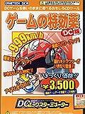 Dreamcast専用 ゲームの特効薬 DC X-TERMINATOR DCエックスターミネーター