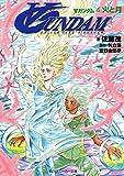 ∀ガンダム 4.火と月<∀ガンダム> (角川スニーカー文庫)
