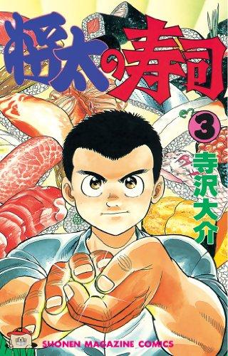 将太の寿司 3のスキャン・裁断・電子書籍なら自炊の森