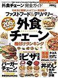 【完全ガイドシリーズ096】 外食チェーン完全ガイド (100%ムックシリーズ)