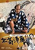 北斎漫画[DVD]