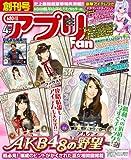 アプリFan (ファン) 2013年 04月号 [雑誌]
