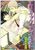 エロティックエゴイスト (カルト・コミックス X-kidsセレクション)