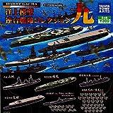洋上模型 連合艦隊コレクション九 全6種セット タカラトミーアーツ ガチャポン