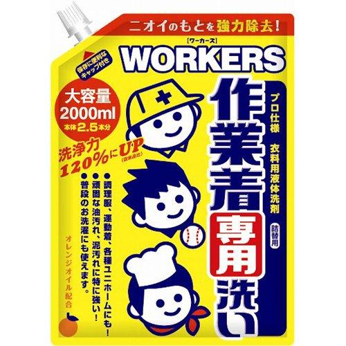 WORKERS 作業着専用洗い 詰替 大 2000ml x 5個セット