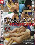 痴女のいるメンズエステ 逆らえないキス フェラ手コキ責め [DVD]