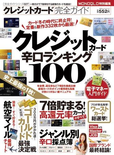 【完全ガイドシリーズ027】クレジットカード完全ガイド (100%ムックシリーズ)