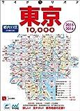 ワイドミリオン東京10000市街道路地図 2015-2016