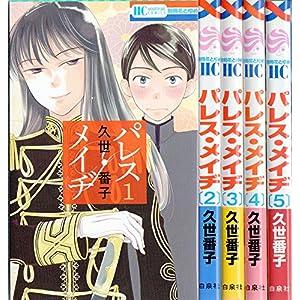 パレス・メイヂ コミック 1-5巻セット (花とゆめCOMICS)