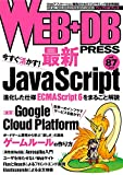 WEB+DB PRESS Vol.87