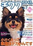 チワワスタイル Vol.7 (タツミムック)