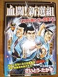 血闘!新選組 / さいとう たかを のシリーズ情報を見る