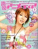声優アニメディア 2008年 08月号 [雑誌]