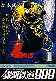 銀河鉄道999 2 (My First WIDE)