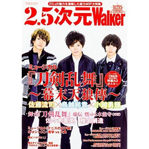 2.5次元Walker ウォーカームック