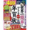 世界一簡単にできる年賀状2014 【CD-ROM付き】 (宝島MOOK)