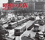 昭和の大阪 昭和20~50年