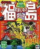 まっぷる福島 会津・いわき 2011 (マップルマガジンシリーズ) (マップルマガジン 東北 11)