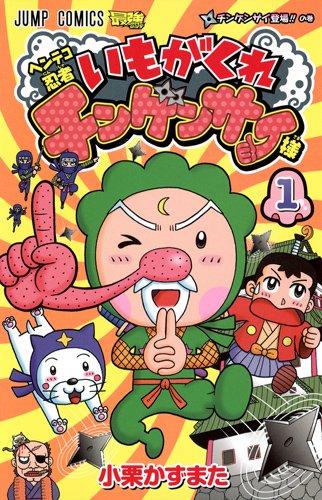 ヘンテコ忍者いもがくれチンゲンサイ様 1 (ジャンプコミックス)