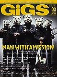 GiGS (ギグス) 2016年 03月号