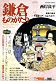鎌倉ものがたりスペシャルセレクション (アクションコミックス)