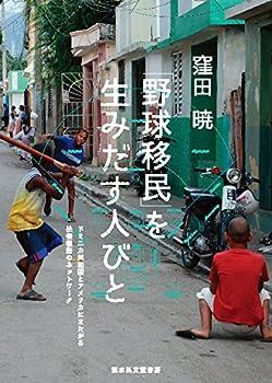 「野球移民」を生みだす人びと (ドミニカ共和国とアメリカにまたがる扶養義務のネットワーク)